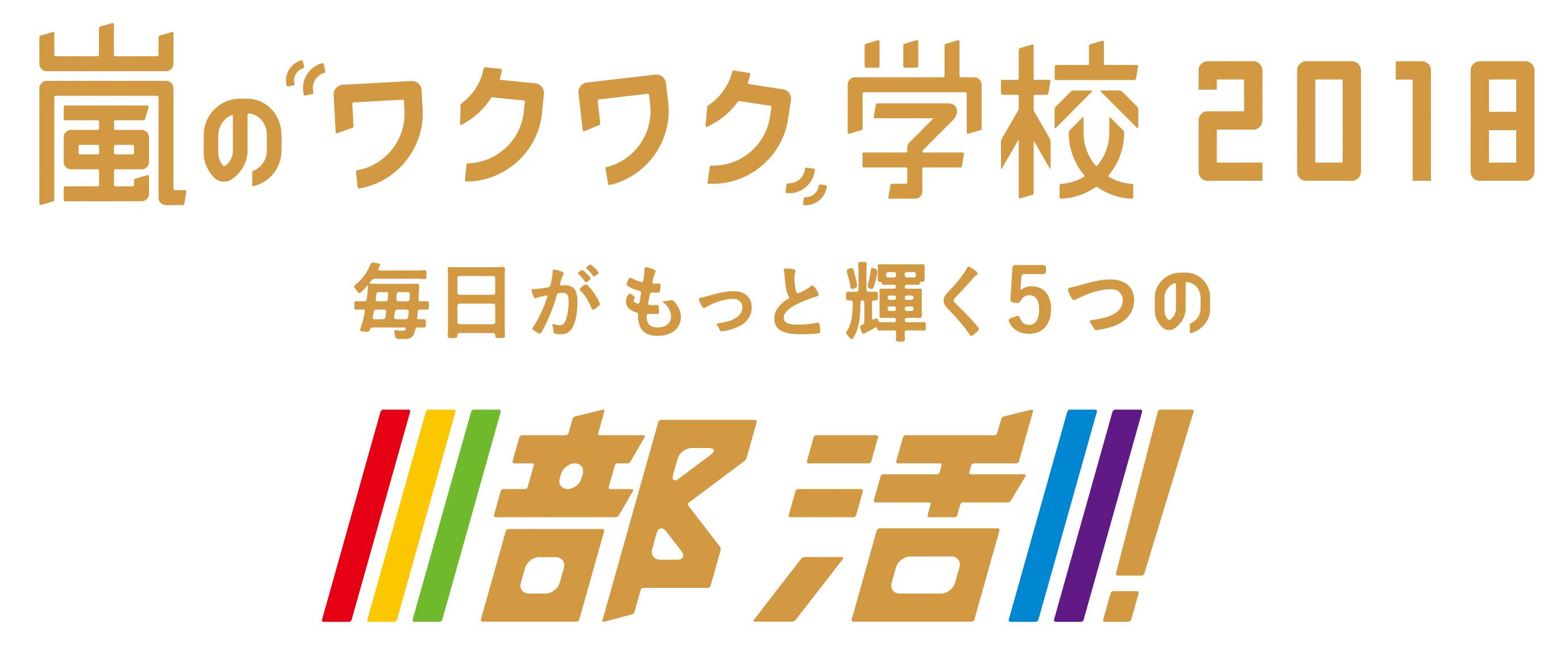 【ワクワク学校2018】嵐・櫻井翔と二宮和也がトラブルで見せた神対応にファン感動
