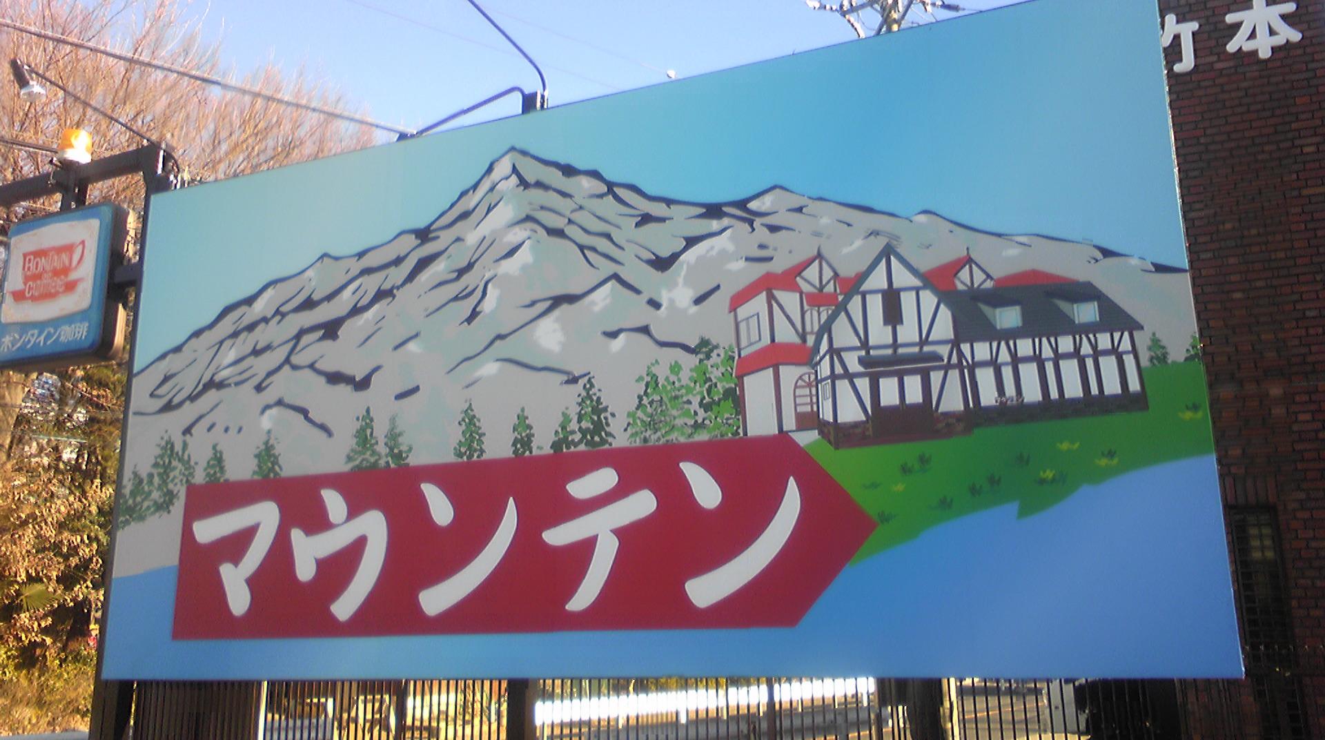 【未知との遭遇】KinKi Kids堂本剛が喫茶マウンテンのパスタを食した結果wwwwww