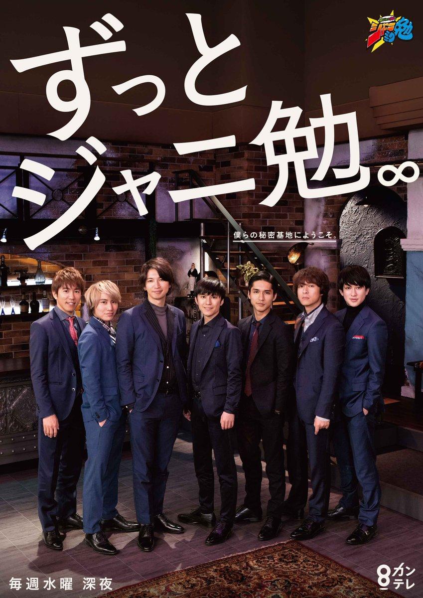 関ジャニ∞と渋谷すばるに業界関係者、元ジャニーズJr.からもエールの声!