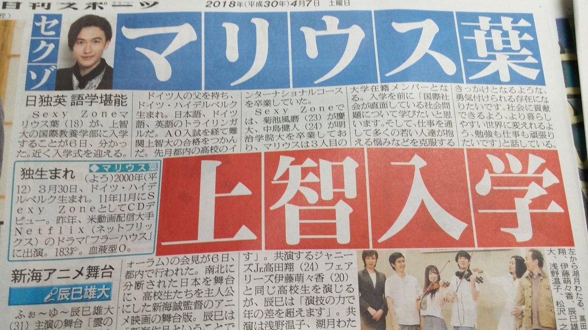 【Sexy Zone】マリウス葉の大学が上智に確定→岡本圭人、阿部亮平の後輩に!