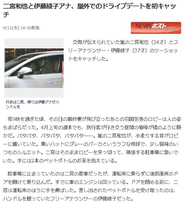 【女性セブン】嵐・二宮和也と伊藤綾子がドライブデート→2ショット写真を撮られる!