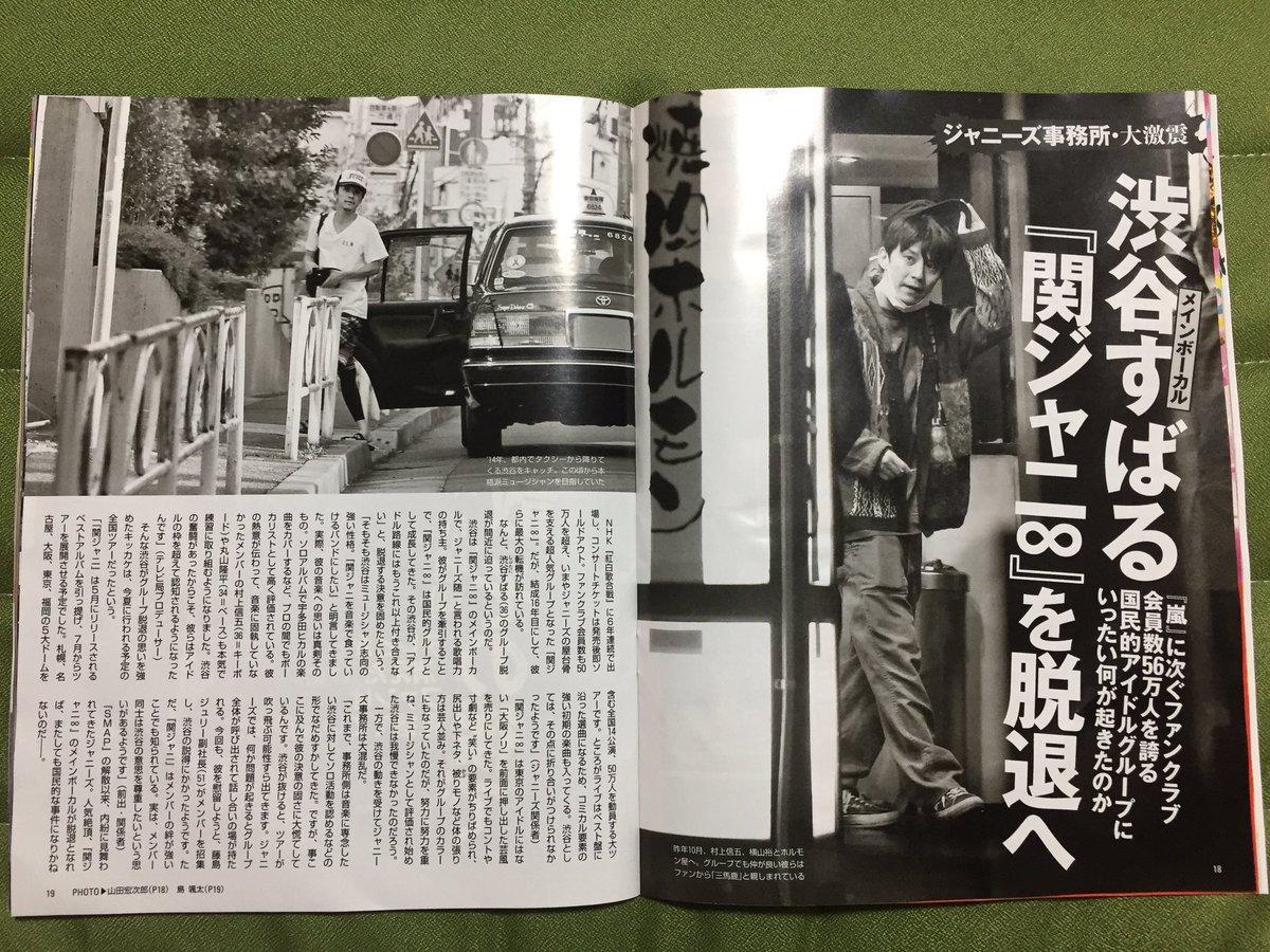 関ジャニ・渋谷すばる脱退報道のFRIDAYにファンが苦言「情報が雑過ぎ、勉強した記者が書け」