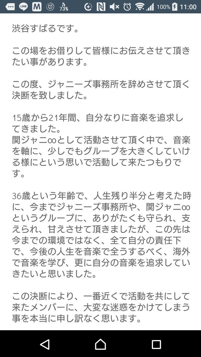 【ジャニーズ事務所激震】関ジャニ・渋谷すばる、グループ脱退→年内退所発表!