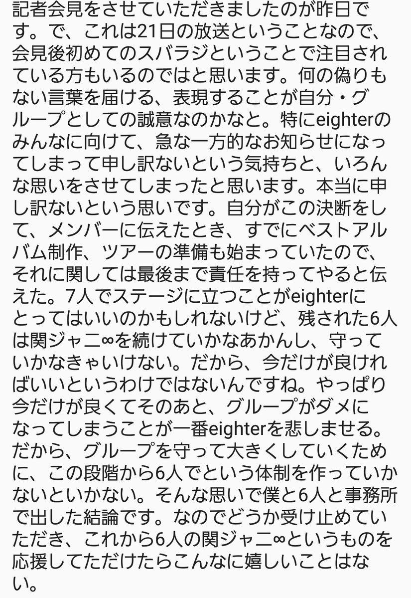 関ジャニ・渋谷すばる、大倉忠義が会見後初ラジオで脱退に言及。丸山隆平もTV生放送で想いを語る