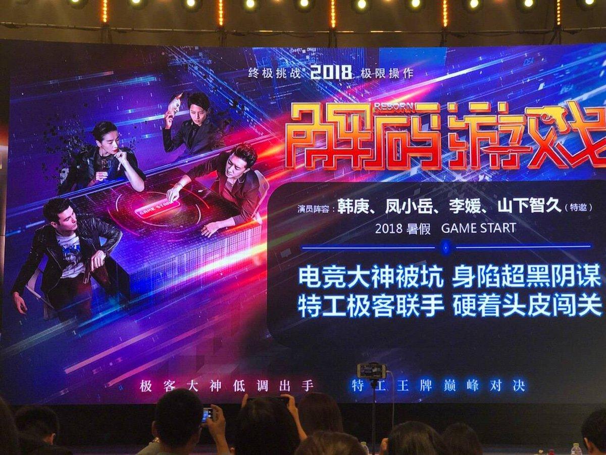 山下智久が悪役に初挑戦した中国映画の予告動画が解禁!日本での公開はあるか?