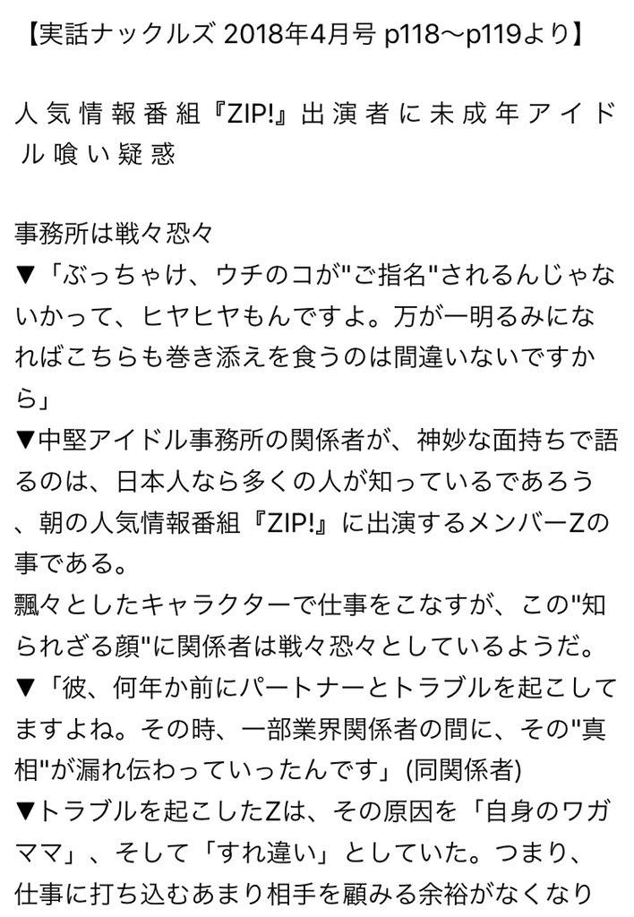 TOKIO山口達也の事件を2/28の『実話ナックルズ』が報じていた!男性「実話も書くのか…」と衝撃
