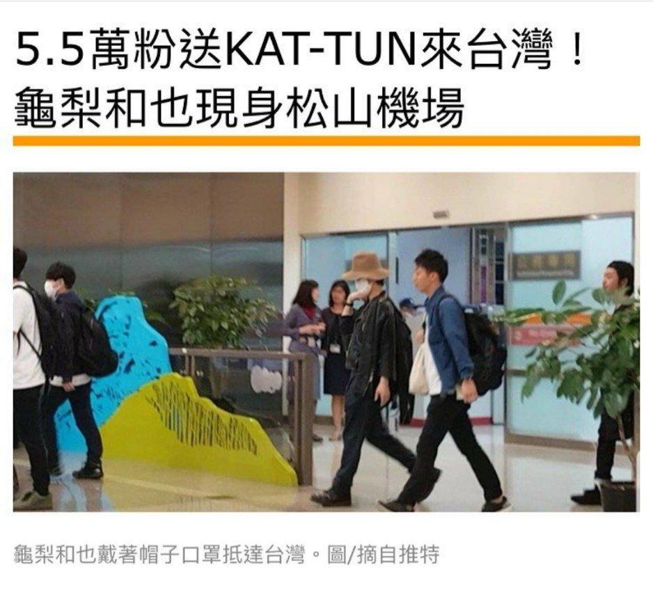 KAT-TUNが『タメ旅+(プラス)』で台湾ロケ!神対応の3人に現地ファン「本当に会えてよかった」