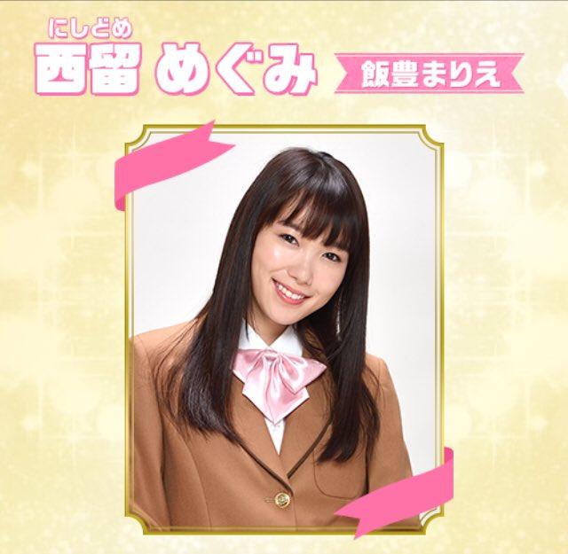【花のち晴れ】飯豊まりえは、リアルめぐりん?平野紫耀との撮影現場のエピソードに非難殺到!