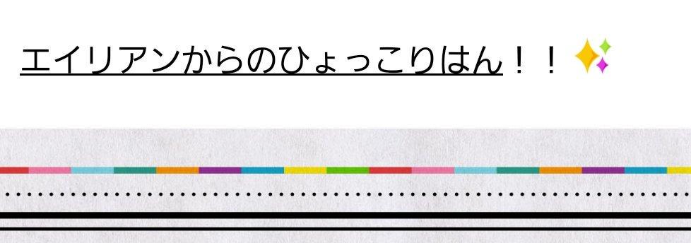 """【ゆやぺ画像】Hey!Say!JUMP伊野尾慧と��木雄也の""""エイリアンからのひょっこりはん""""に反響"""