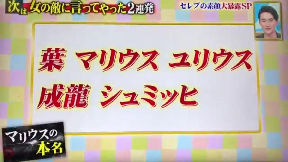 【スカッとジャパン】Sexy Zoneマリウス葉の本名に視聴者騒然!ファンは困惑?