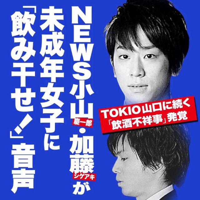 NEWS小山慶一郎と加藤シゲアキの『未成年女性飲酒強要』報道に一般男性から擁護の声