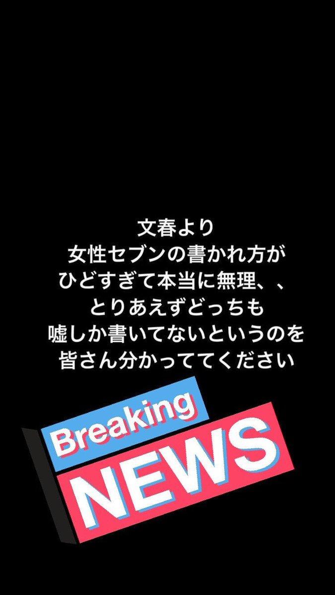 NEWS小山慶一郎を活動自粛に追いやった19歳女性がインスタの裏垢でブチ切れ!