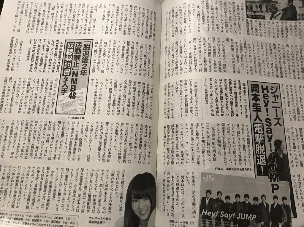 Hey!Say!JUMP岡本圭人の電撃脱退はガセ?山田涼介との不仲説に異論続出!