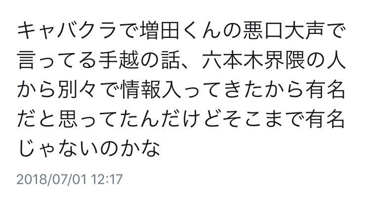 NEWS手越祐也が増田貴久に逆切れしキャバクラで悪口、LINEグループからもハブる?