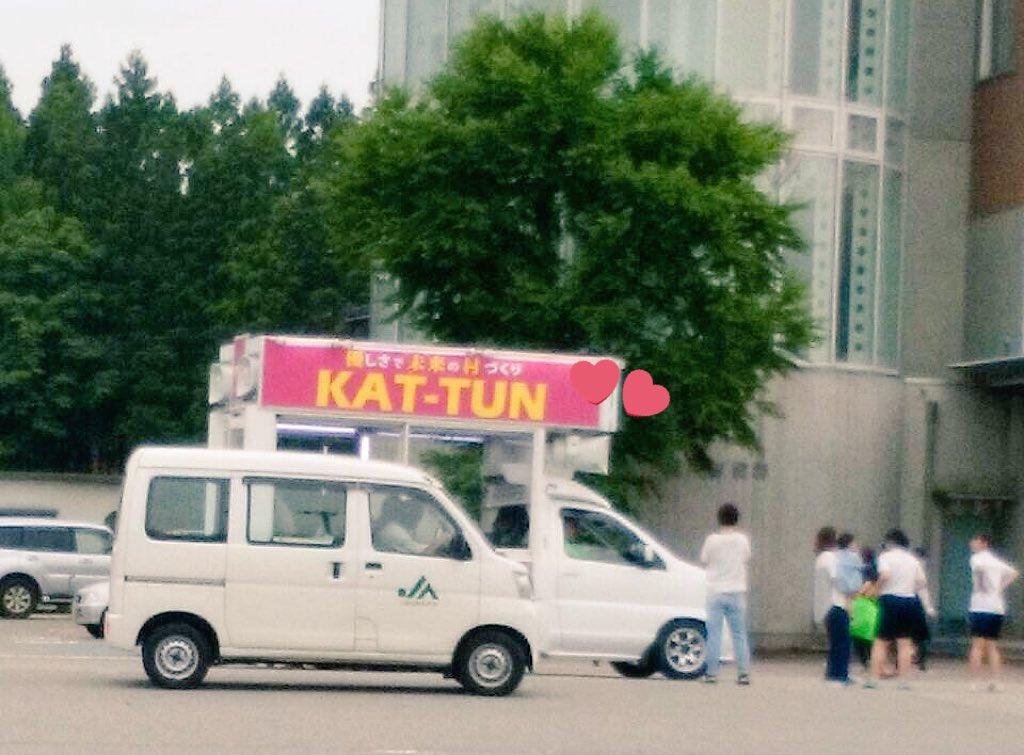 KAT-TUNが山形県鮭川村で『タメ旅』のロケ→自腹で打ち上げ花火をプレゼントし村民感動!