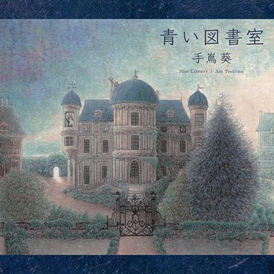 手嶌葵「青い図書室」 (初回限定盤)