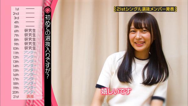 加入から5年、鈴木絢音が初の選抜入り