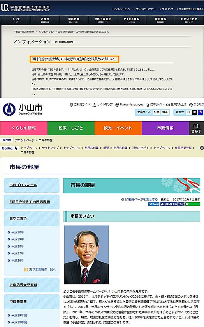 小山市長 大久保寿夫 宇都宮中央法律事務所 澤田雄二弁護士 田村信彦弁護士