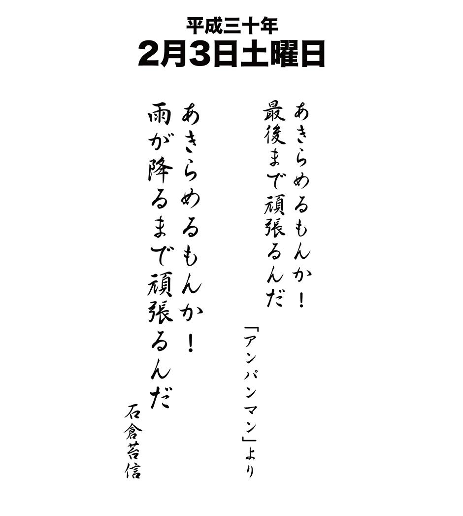 平成30年2月3日