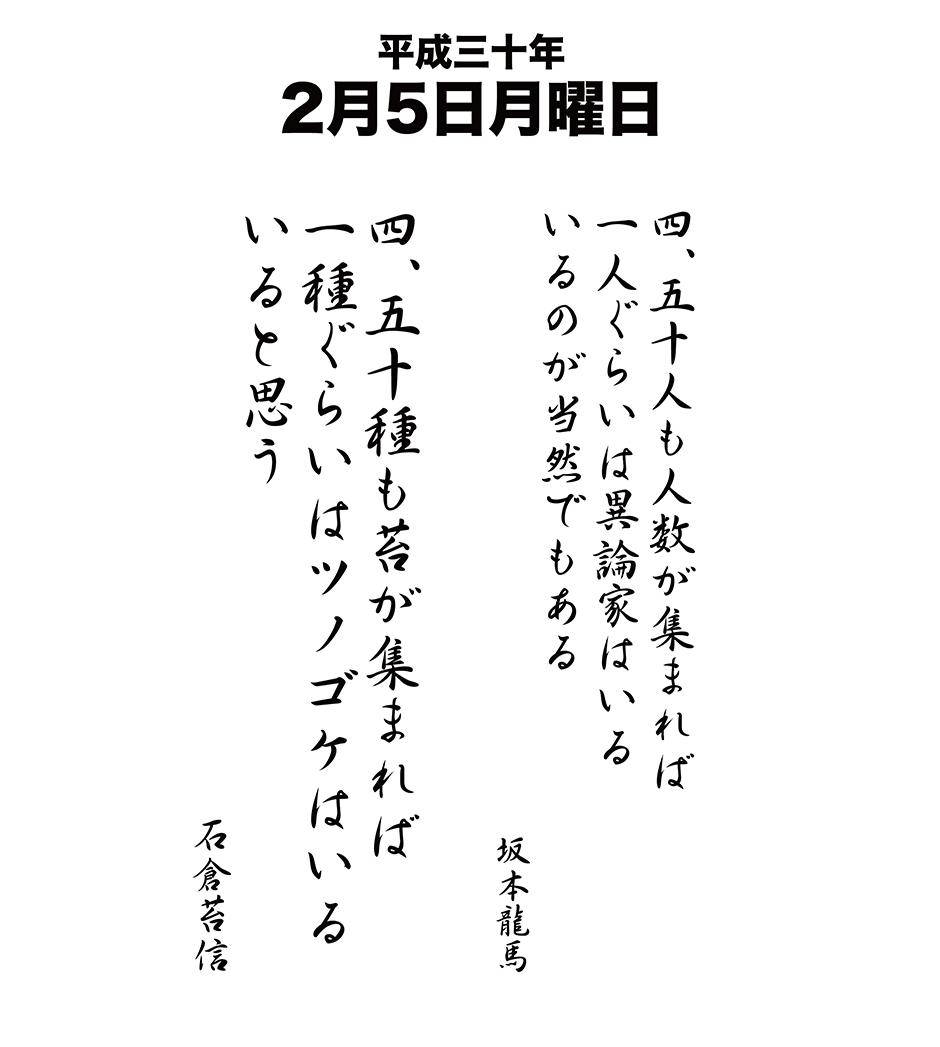 平成30年2月5日
