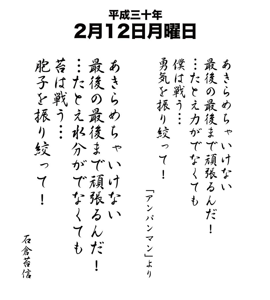 平成30年2月12日