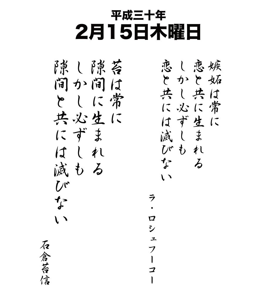 平成30年2月15日