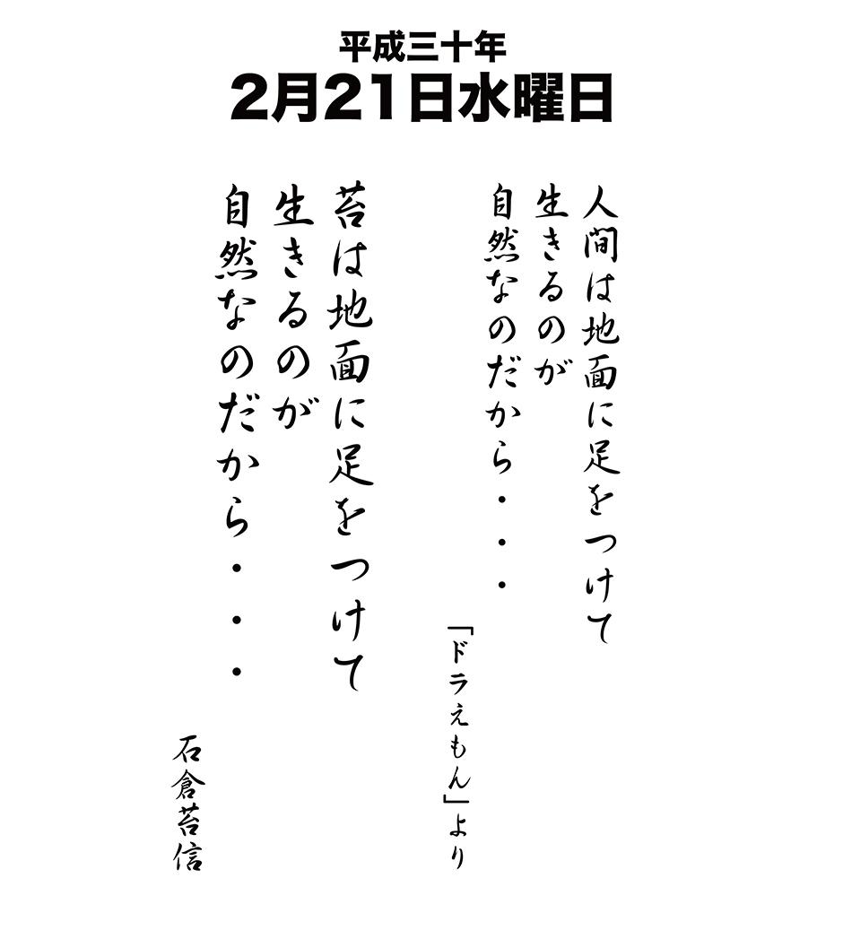 平成30年2月21日