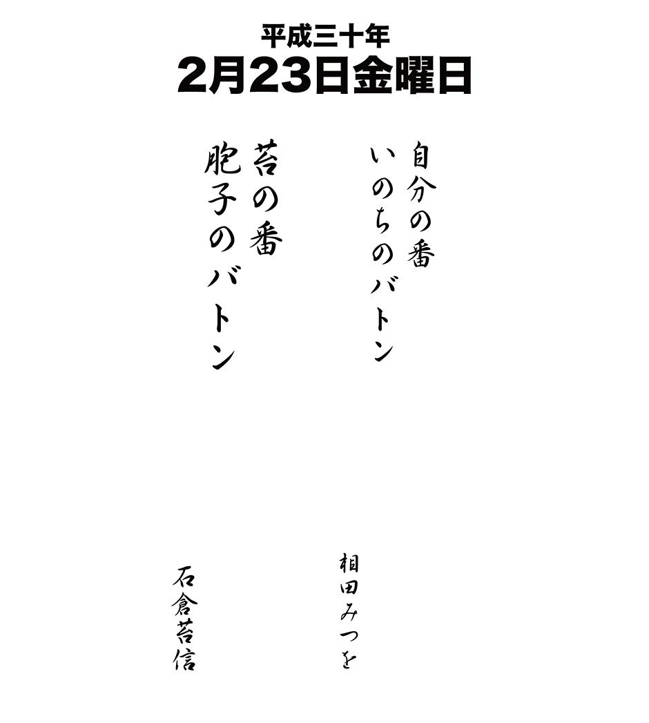 平成30年2月23日