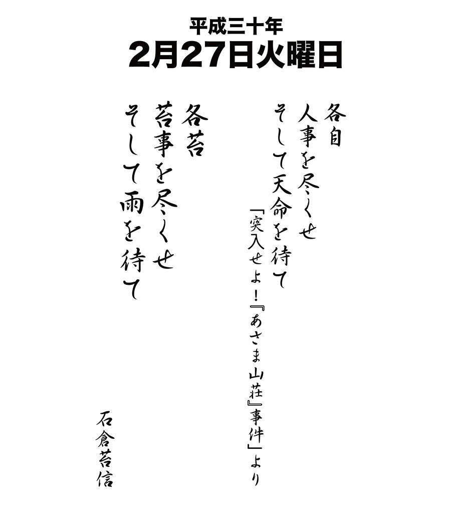 平成30年2月27日