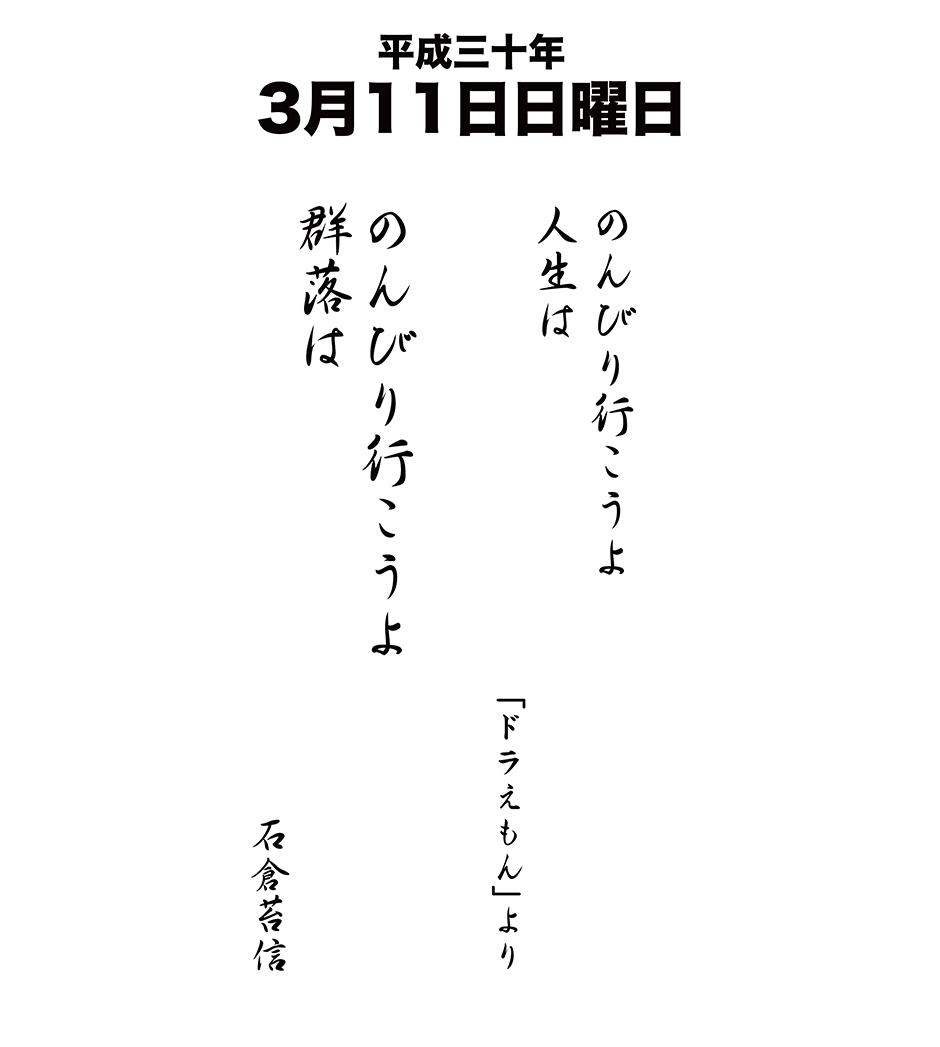 平成30年3月11日