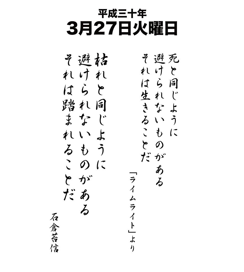 平成30年3月27日