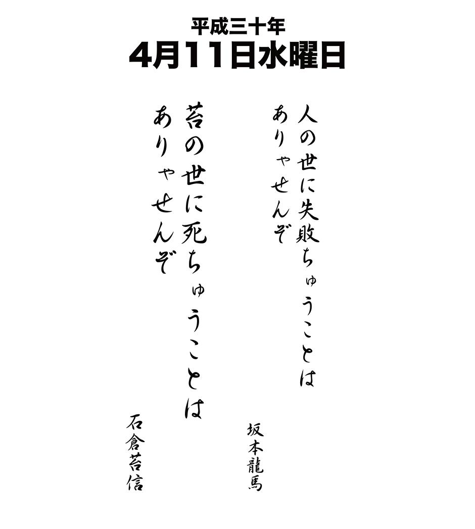 平成30年4月11日