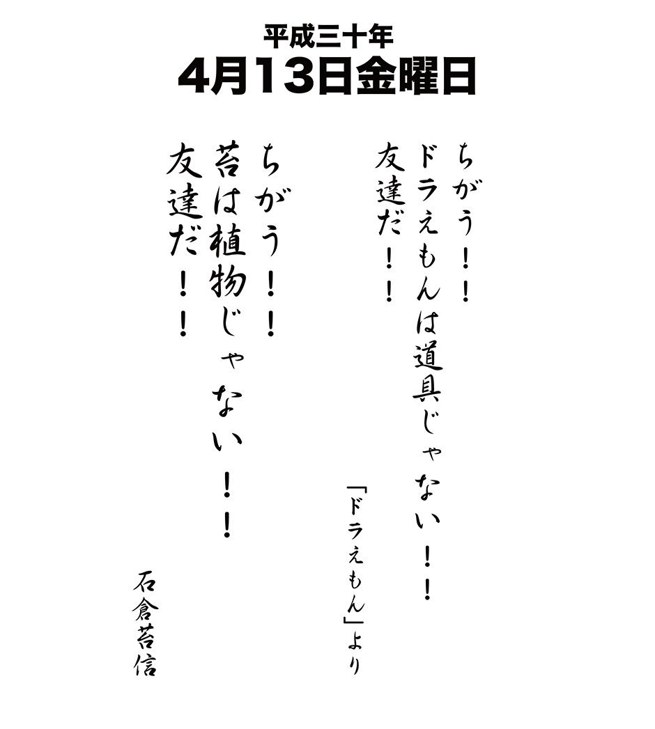 平成30年4月13日