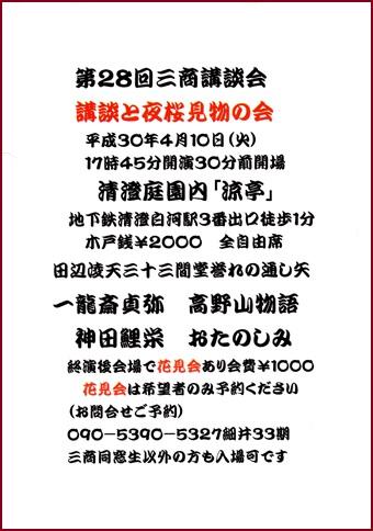 三商講談会2018-4-10