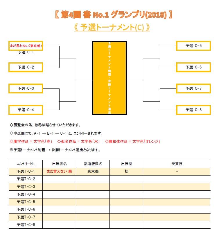 第4回 書 No-1 グランプリ-2018 予選トーナメント-C-1