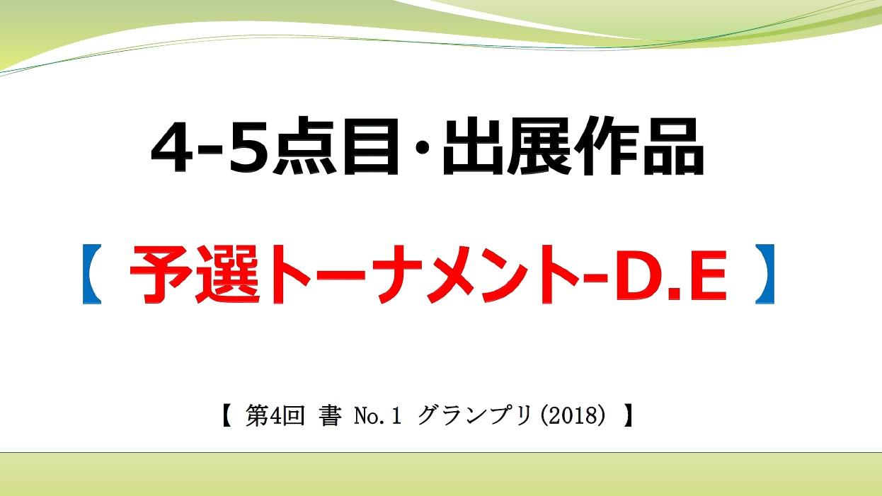 4-5点目・D-E
