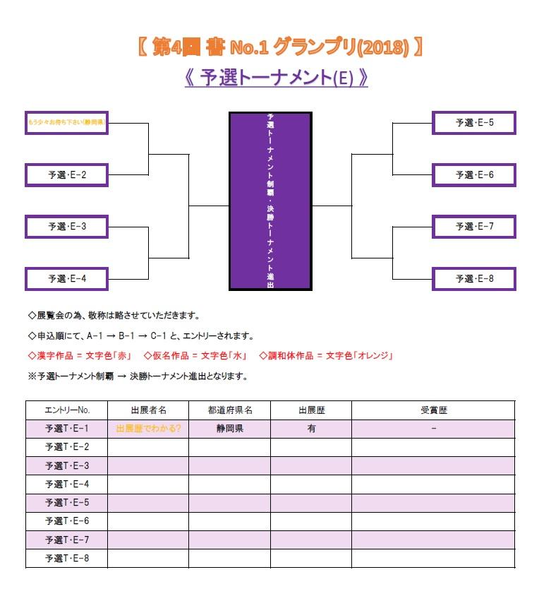 グランプリ2018-予選トーナメント-E-1