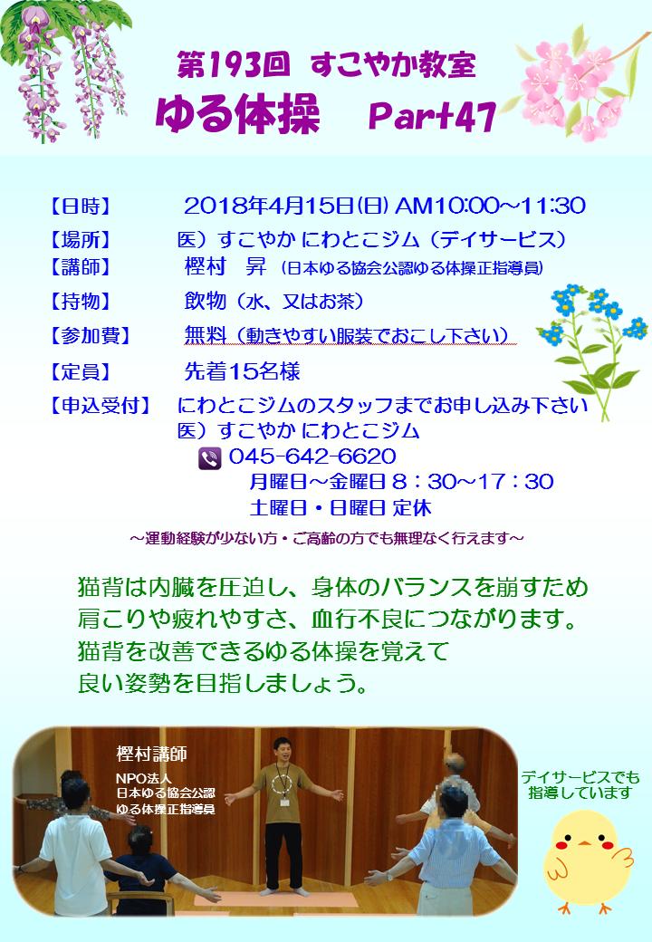 201804第193回すこやか教室(ゆる体操)part47