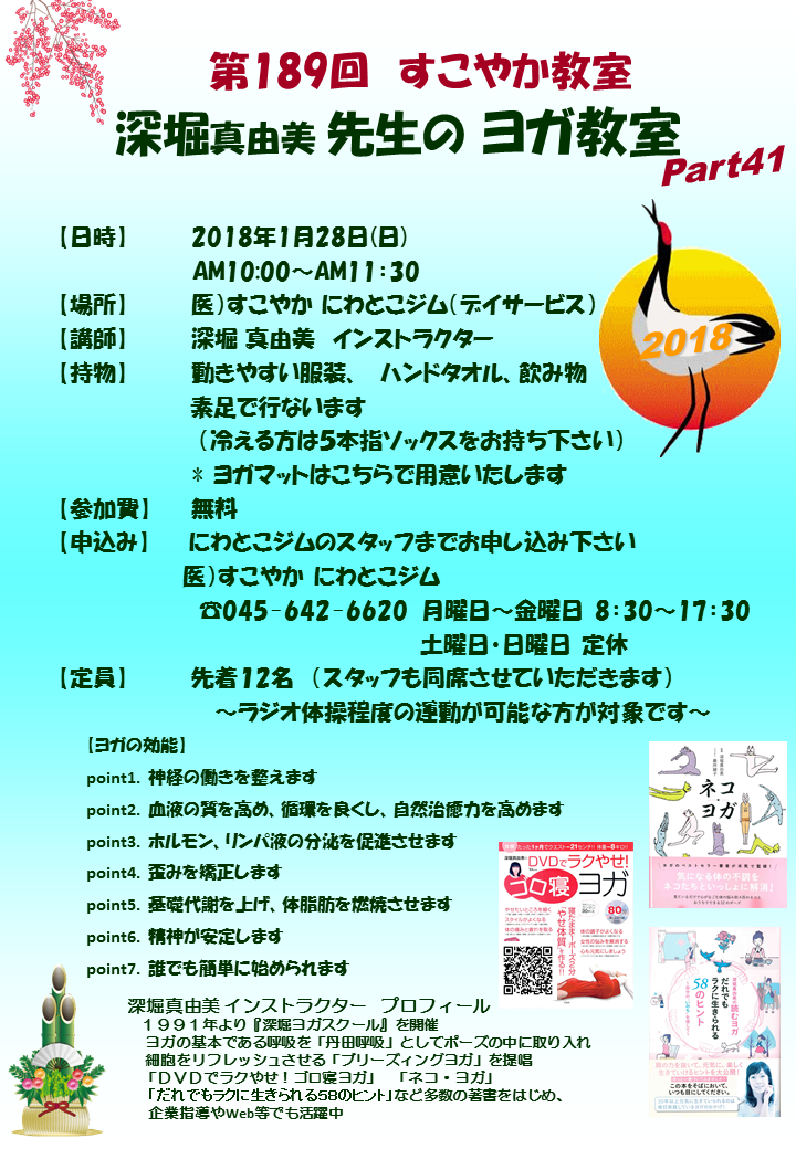 201801第189回すこやか教室(ヨガ)part41