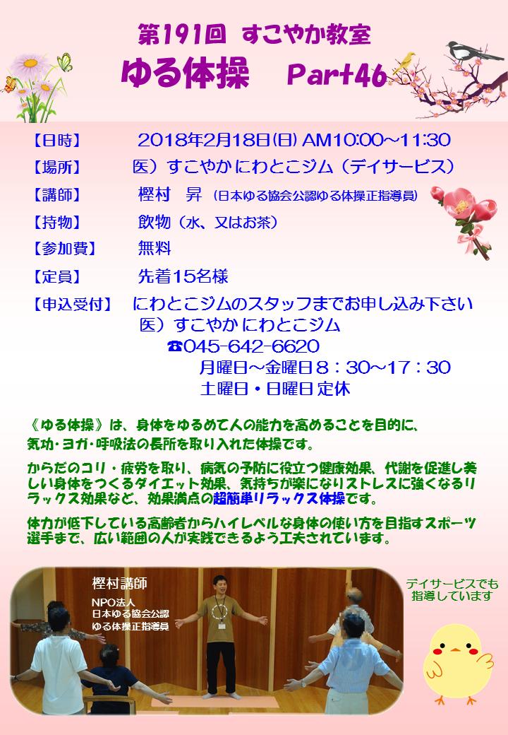 201802第191回すこやか教室(ゆる体操)part46