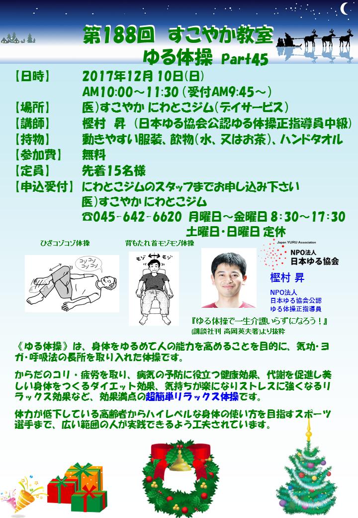 201712第188回すこやか教室(ゆる体操)part45