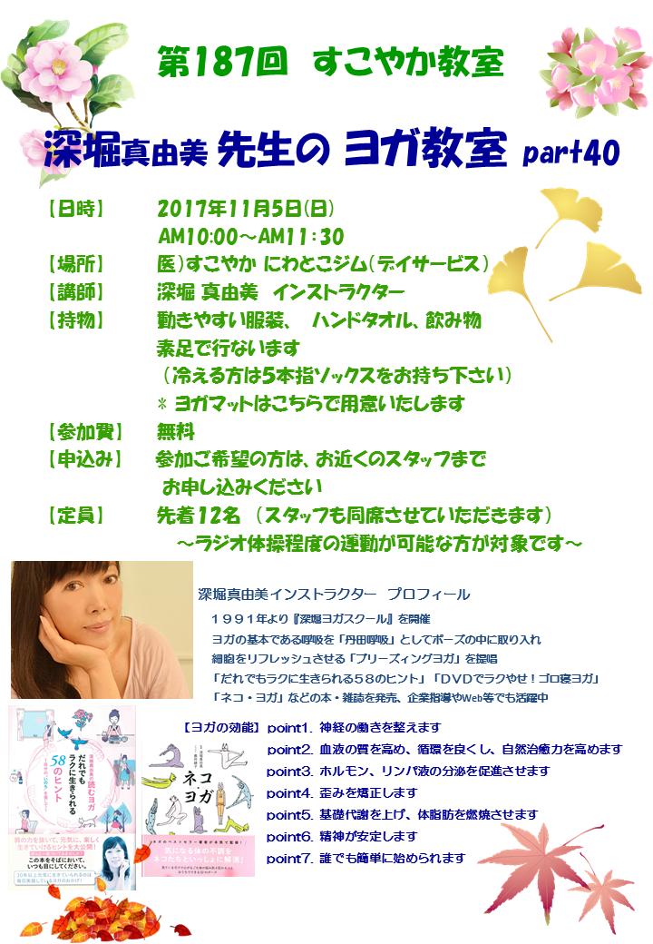 201711第187回すこやか教室(ヨガ)Part40