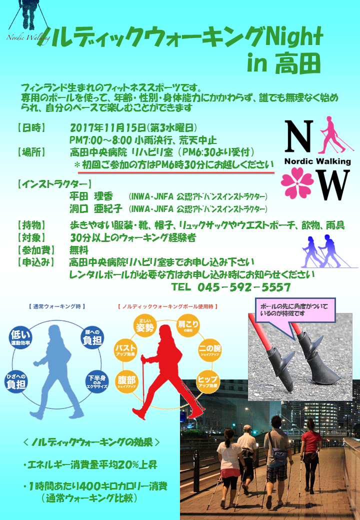 201711☆ノルディックウォーキング 11月