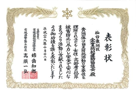 表彰状H291012-2
