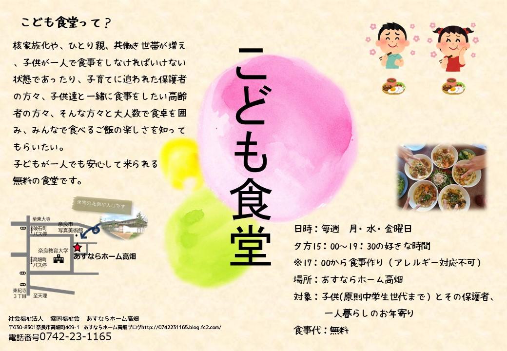 広告ちらし_こども食堂 - コピー - コピー