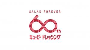 安藤ニコ キューピー キユーピー ドレッシング「SALAD FOREVER」篇TVCM0019