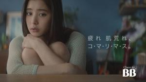新木優子 エーザイ チョコラBBローヤル2 TVCM「どこ見て?」篇0005