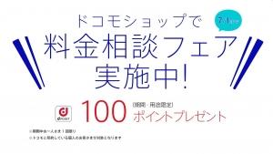 福田名子 NTTドコモ 「ベーシックパック」篇0012