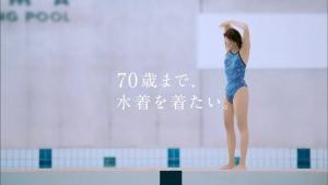 小谷実可子/サントリー セサミンEX オリザプラス0004