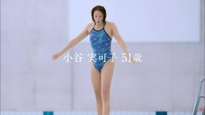 小谷実可子/サントリー セサミンEX オリザプラス0010